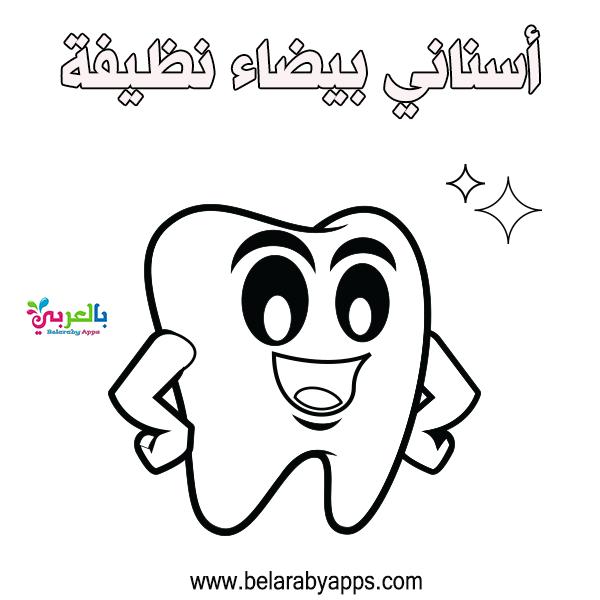 لافتات ارشادية عن الأسنان للتلوين
