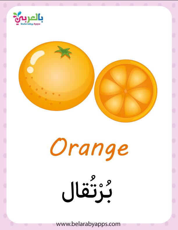 فلاش كارد تعليم الاطفال اسماء الفواكه - free fruits flashcards in arabic