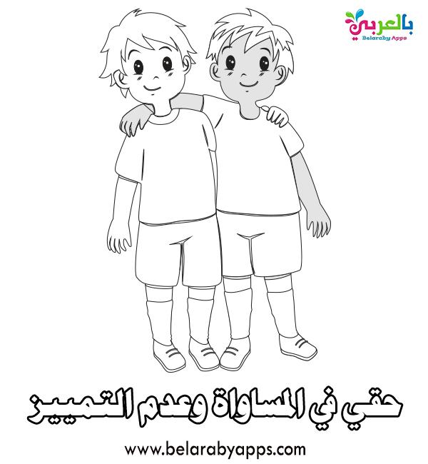 رسومات للتلوين للأطفال : اليوم العالمي للطفل - حق الطفل في المساواة