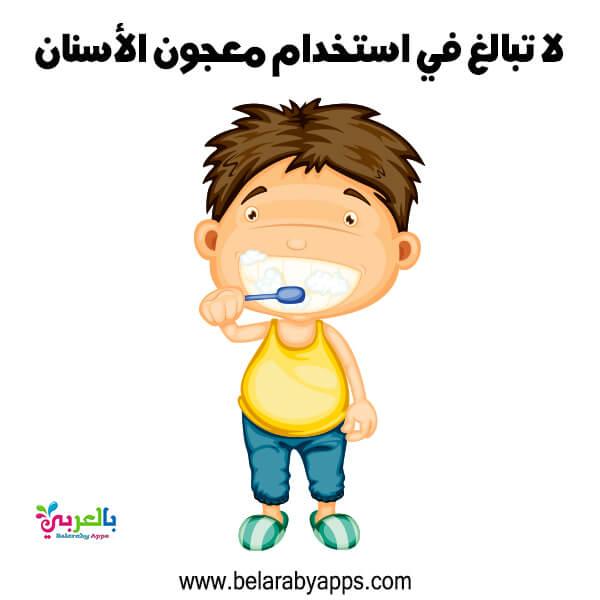 رسومات عن نظافة الاسنان
