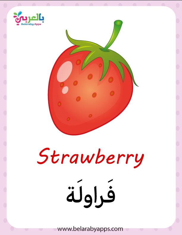 أسماء الفواكه بالانجليزي والعربي pdf