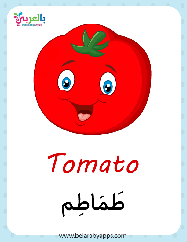 بطاقات تعليمية لأسماء الخضروات للأطفال