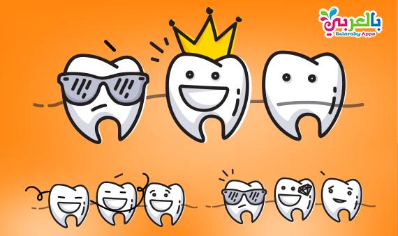 رسومات للتلوين عن نظافة الاسنان :: اوراق عمل تلوين جاهزة للطباعة