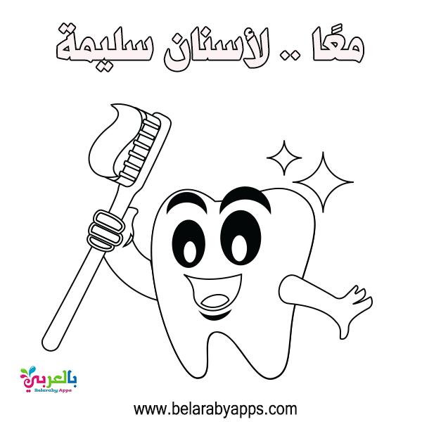 نظافة الأسنان بالفرشاة والمعجون