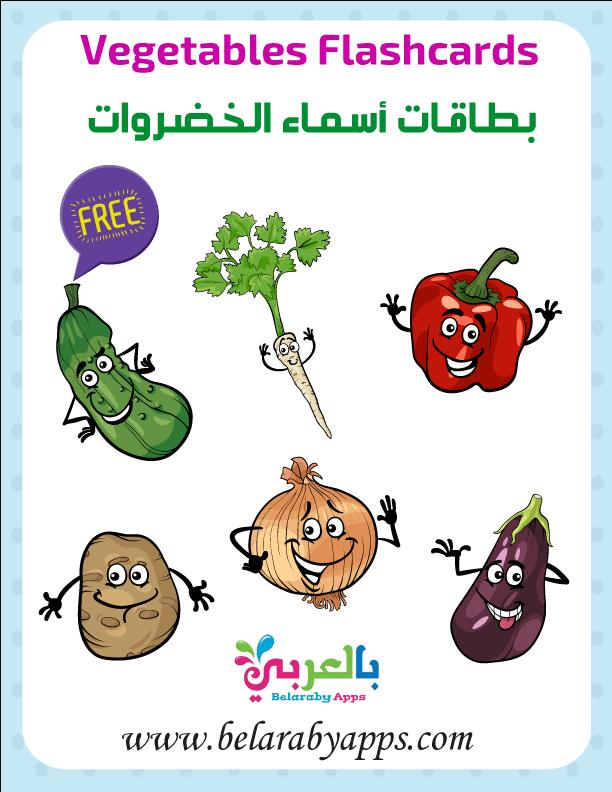 اسماء الخضروات بالانجليزي والعربي بالصور