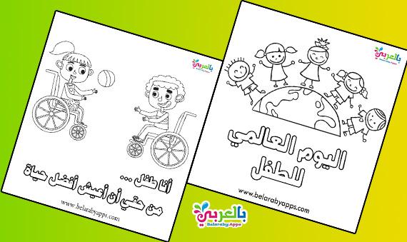 رسومات للتلوين عن حقوق الطفل .. يوم الطفل العالمي