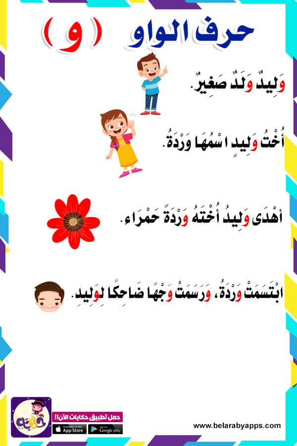 قصة حرف الواو لاطفال الروضة مصورة