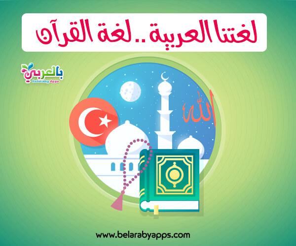 بطاقات عن اللغة العربية - لغتنا العربية .. لغة القرآن