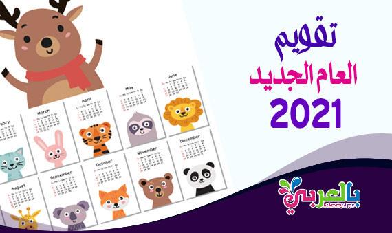 تحميل تقويم ميلادي 2021 pdf للطباعة