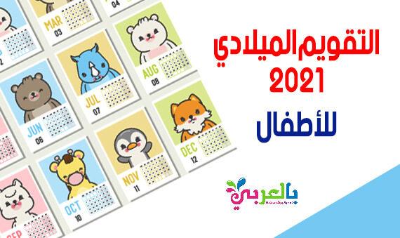تحميل التقويم الميلادي 2021 للاطفال PDF