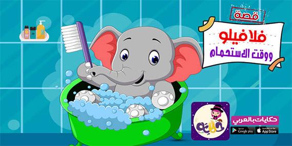 قصة عن النظافة الشخصية للاطفال بالصور :: قصة فلافيلو ووقت الاستحمام