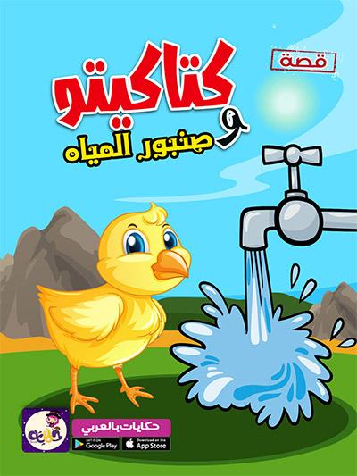قصة عن ترشيد استهلاك الماء للاطفال بالصور