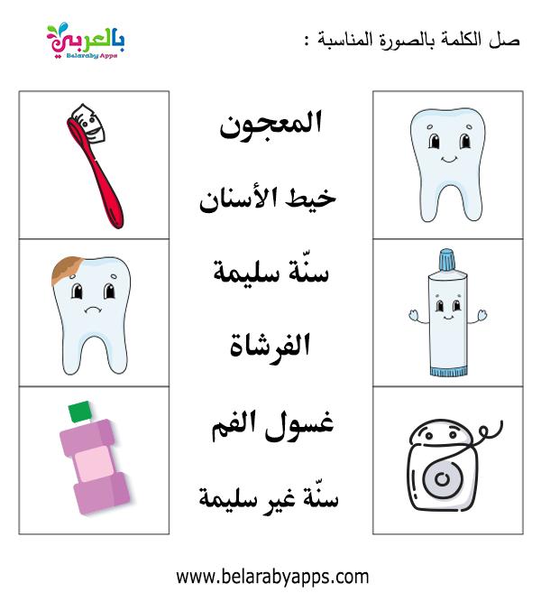 نشاط عن غسيل أسنان الأطفال