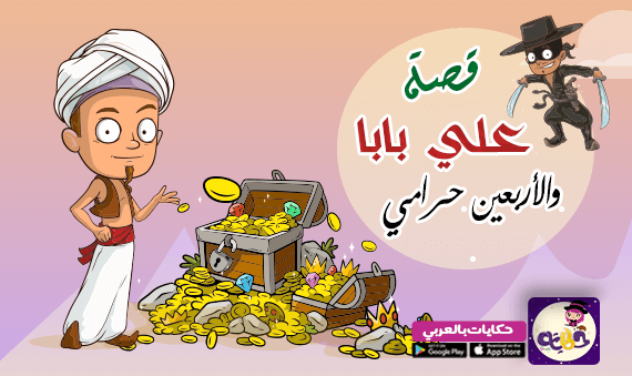قصة علي بابا والأربعين حرامي