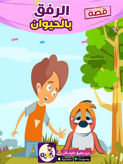 قصة مصورة عن الرفق بالحيوان للاطفال