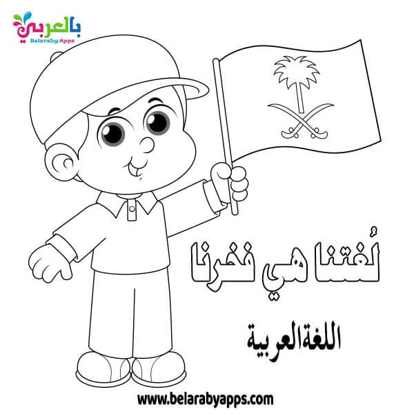 رسومات اطفال للتلوين عن اللغة العربية - لٌغتنا هي فخرنا