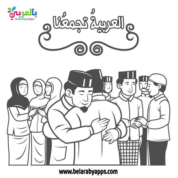 رسومات معبرة عن اللغة العربية للتلوين - العربيةُ تجمعُنا