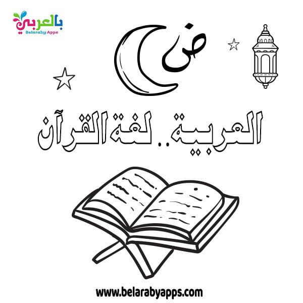 رسومات تلوين اسلامية عن اللغة العربية - لغة القرأن