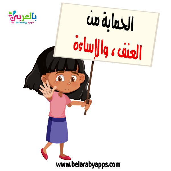 اليوم العالمي للطفل - رسومات لا للعنف ضد الاطفال