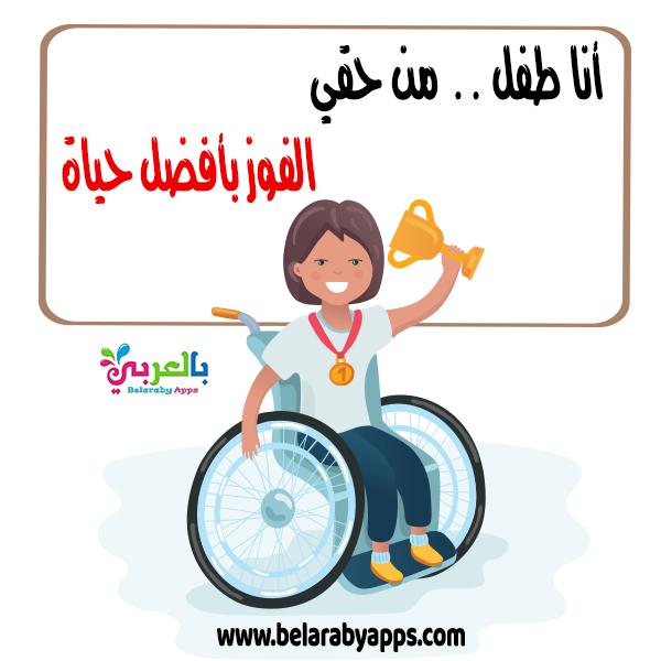 رسمة عن حق كل طفل ذو إعاقة _ حقوق الطفل بالصور