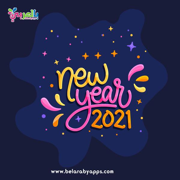 بطاقات السنة الجديدة 2021 - اجمل صور خلفيات للعام الجديد 2021