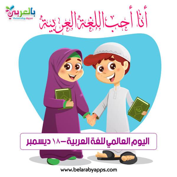 رسمة أنا أحب اللغة العربية - اجمل الصور للغة العربية
