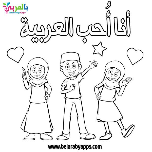 رسمة أنا أحب اللغة العربية للتلوين والطباعة