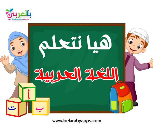 رسومات اطفال معبرة عن اللغة العربية -يوم اللغة العربية
