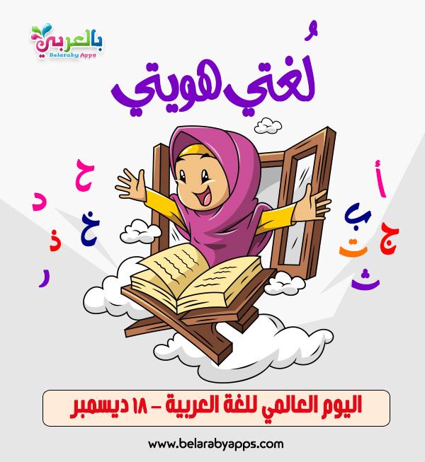 أجمل رسومات عن اللغة العربية - رسمة لغتي هويتي