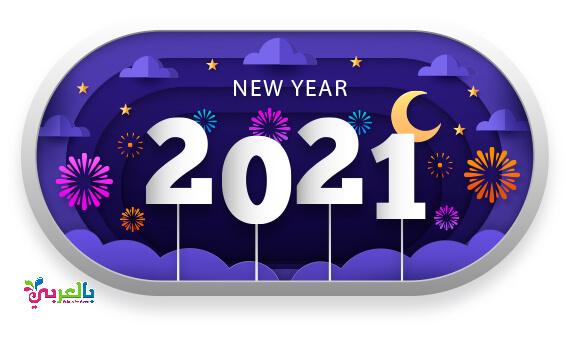 اجمل صور خلفيات للعام الجديد 2021