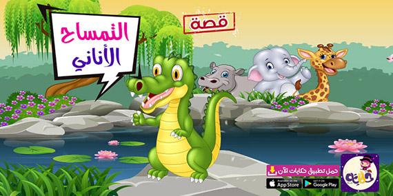 قصة عن الأنانية للاطفال بالصور :: قصة التمساح الاناني