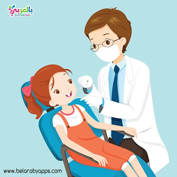 صور عن اليوم العالمي لطبيب الأسنان كرتون