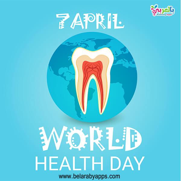 صور اليوم العالمي لصحة الفم والاسنان