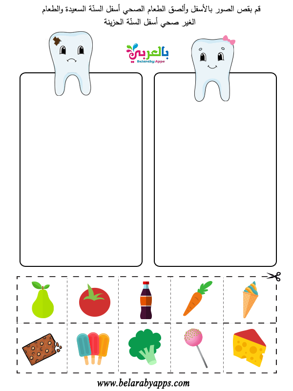 اوراق عمل عن صحة الأسنان لرياض الاطفال
