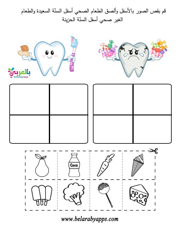 نشاط للاطفال عن تنظيف الاسنان