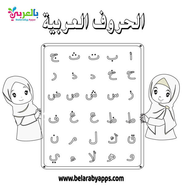 تلوين الحروف الهجائية للاطفال - حروف عربية مفرغة للطباعة