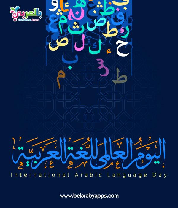 صور اليوم العالمي للغة العربية - 18 ديسمبر