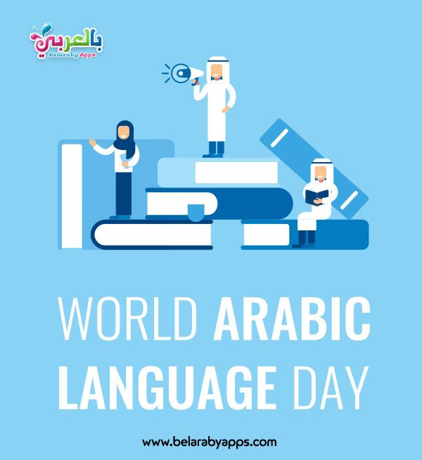 World Arabic Language Day Poster
