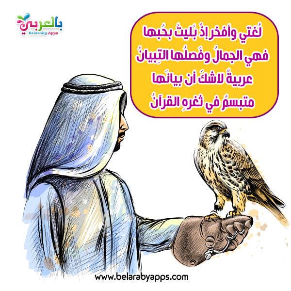 صور عبارات عن اللغة العربية جاهزة للطباعة