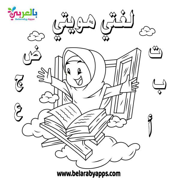 رسمة لغتي هويتي للتلوين - يوم اللغة العربية بالصور
