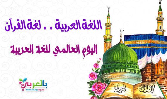 رسومات عن اللغة العربية .. اليوم العالمي للغة العربية للاطفال