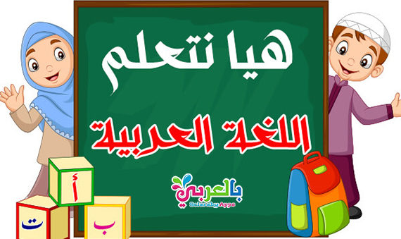 افكار اليوم العالمي للغة العربية للاطفال - العاب وأنشطة تعليمية