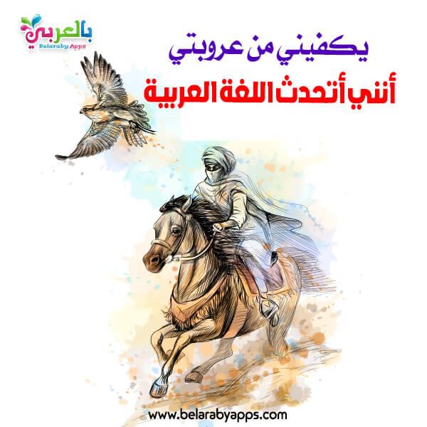 خلفيات عن اللغة العربية - اجمل الصور للغة العربية