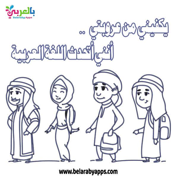 رسم اطفال للتلوين عن حب اللغة العربية