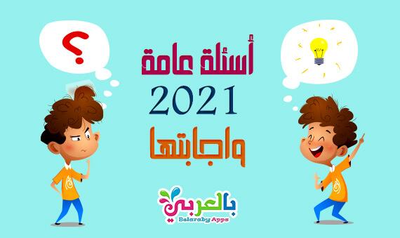 أسئلة عامة 2021 سهلة واجابتها