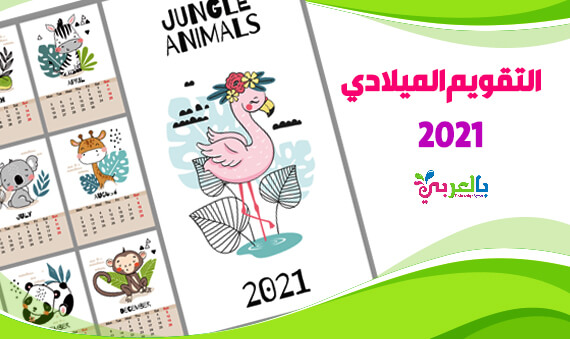 بالصور.. تصميم التقويم الميلادي 2021
