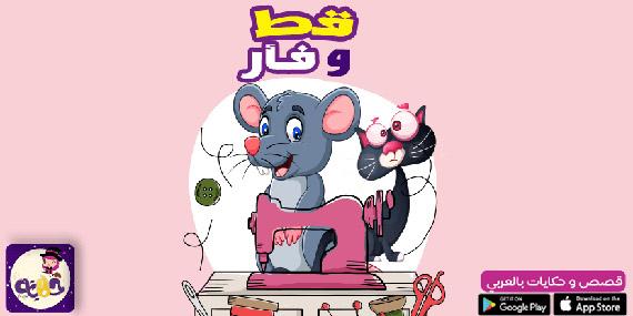 حدوتة قبل النوم مسلية للاطفال :: قصة قط وفأر بالصور