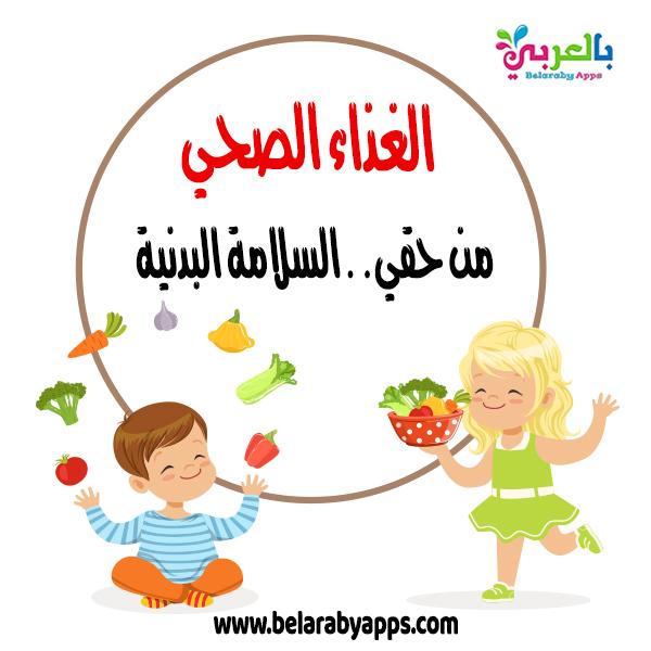 رسومات عن حقوق الاطفال في الغذاء الصحي