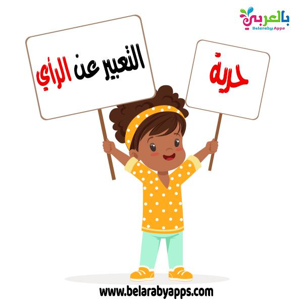 رسومات عن حقوق الطفل - حرية التعبير عن الرأي