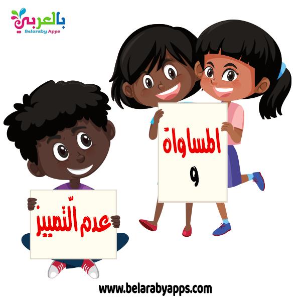 حقوق الطفل بالصور - رسمة عن المساواة وعدم التمييز